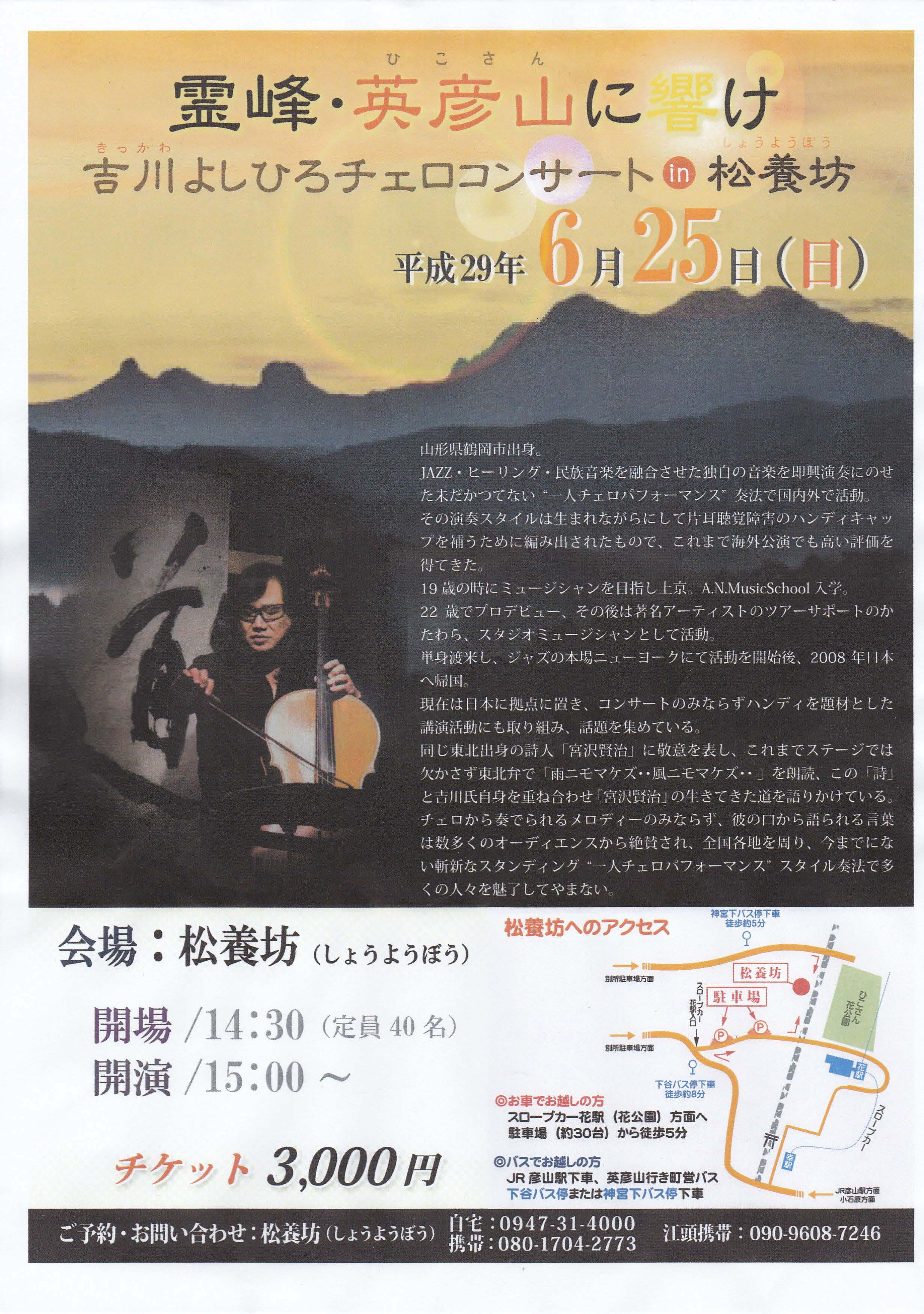 吉川よしひろ チェロコンサート.jpg