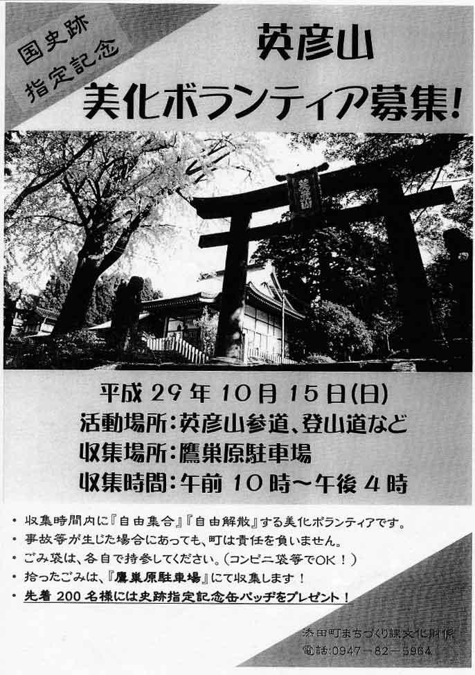 英彦山 美化ボランティア募集!.jpg