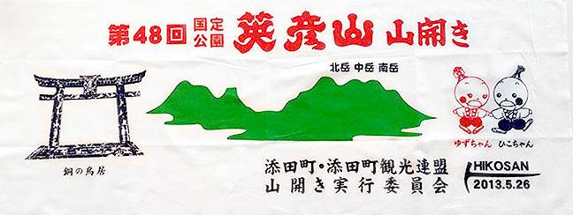 第48回-英彦山山開きの手拭い.jpg