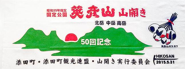 第50回-英彦山山開きの手拭い.jpg