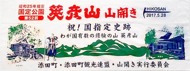 第52回-英彦山山開きの手拭い.jpg