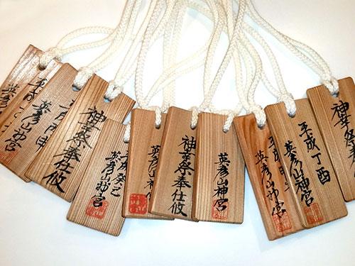 英彦山神宮-御神幸大祭の木札.jpg