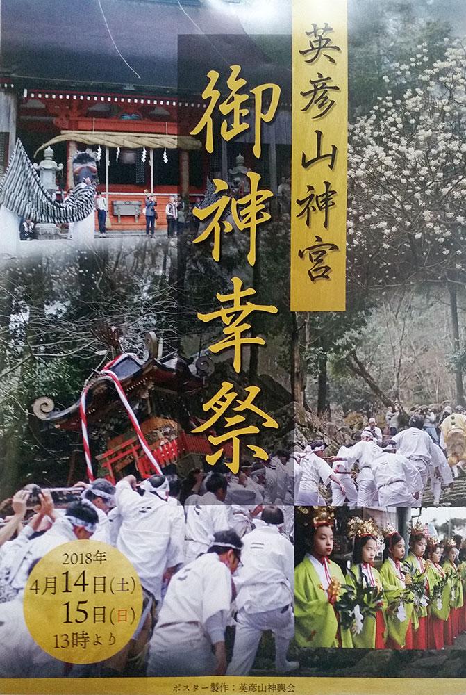 英彦山神宮御神幸祭 2018.jpg